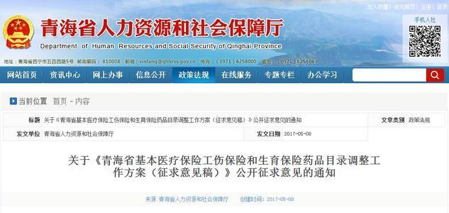青海省医疗保险