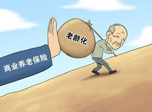 什么是商业养老保险 ,有几种商业养老金保险