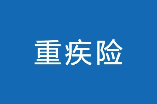 新华人寿重疾险