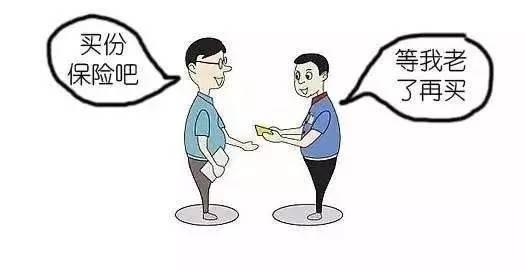 年轻买保险