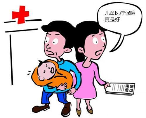 儿童交医疗保险 ,一般来说,儿童医疗保健保险应该在哪里支付?