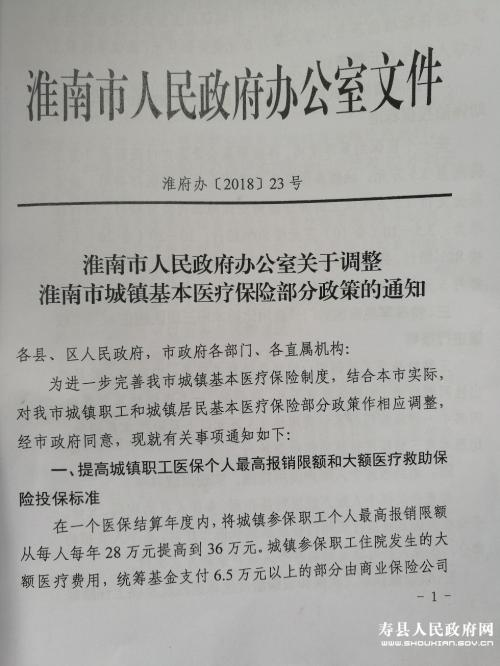 淮南市医疗保险 ,淮南市职工基本医疗保健的总体限额是多少保险