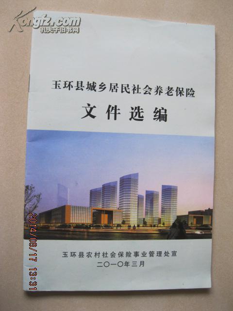 玉环县养老保险