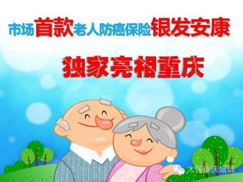 老年人防癌保险