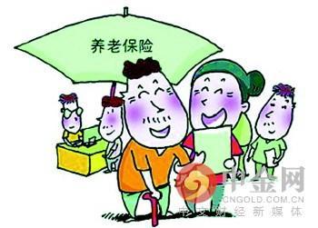 广东省养老保险