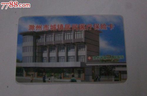 滁州市医疗保险 ,滁州健康保险网站