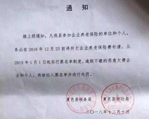 夏邑县养老保险