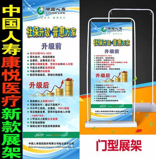 中国人寿医疗险哪种好