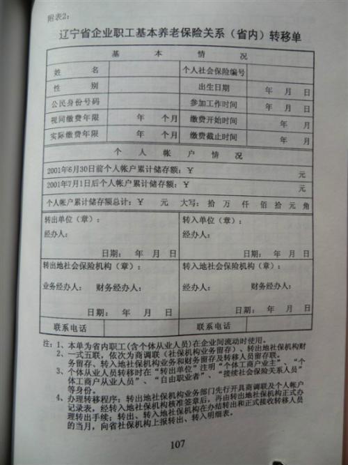 辽阳县养老保险