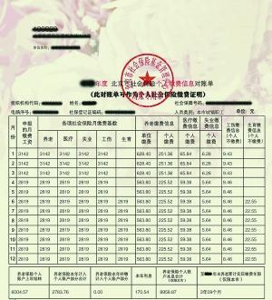北京养老保险