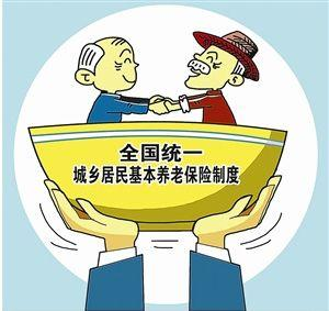 中国养老保险网