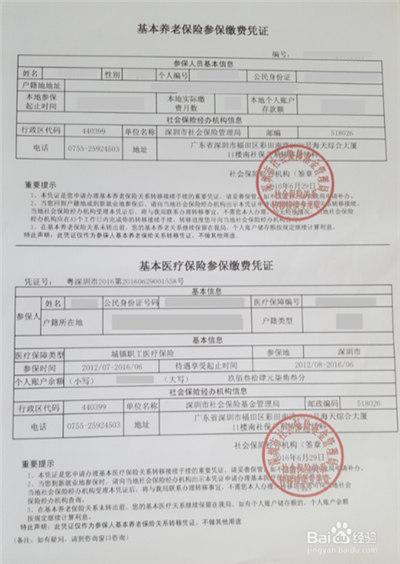 惠州市养老保险 ,惠州市一个月的社保费用是多少?