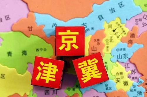 京津冀养老保险