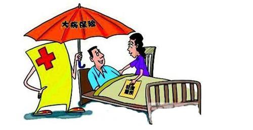 深圳市大病保险