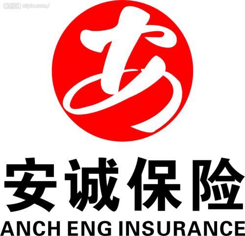 北京安保险