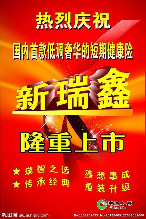 人寿新瑞鑫 ,中国人寿新瑞鑫