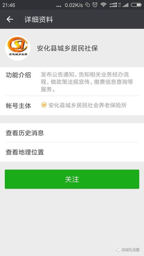 安化县养老保险 ,益阳市安化县社保缴纳15年后能拿到多少退休工资?