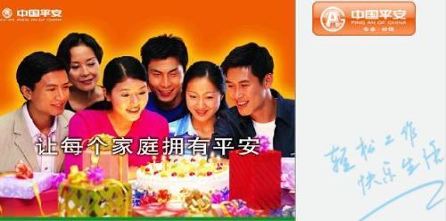 平安人寿哪个好 ,中国生活更好还是中国和平更好?