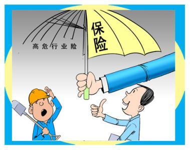 高危行业意外保险 ,个人事故保险在高风险行业是强制性的吗?
