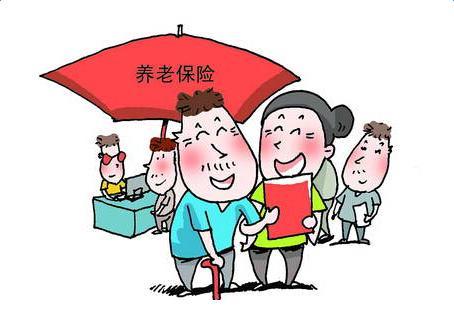 重庆买养老保险