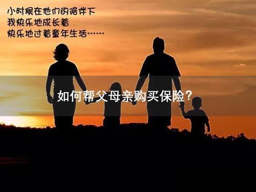 55岁父亲买什么保险 ,哪个保险更适合50岁的父母?
