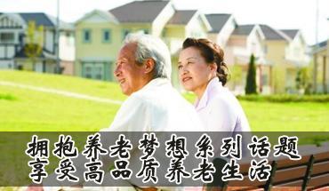 """人寿养老保 ,""""中国人寿养老保保险""""是否与""""养老金保险相同?"""