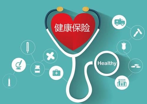 有什么健康保险 ,健康的类型是什么保险